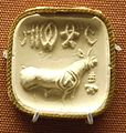 AHOTW Indus stamp-seal cropped.jpg