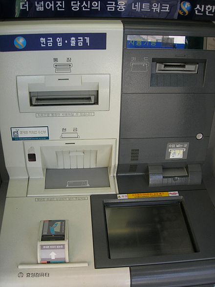 A South Korean ATM with mobile bank port and bar code reader ATM with various function.JPG
