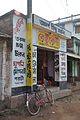 Adarsha Hindu Hotel - Restaurant - Sargachi Railway Station Road - Murshidabad 2014-11-11 8721.JPG