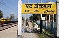 Ait Railway Station.jpg