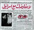 Al-Akhbar 2-9-1967.jpg