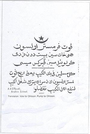 Arabic Afrikaans - Arabisch-Afrikaans 1872
