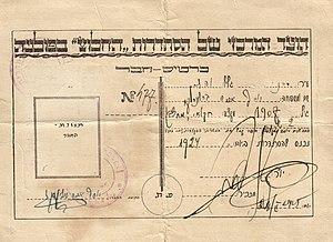 HeHalutz - Polish HeHalutz membership card, 1924