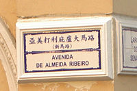 Avenida de Almeida Ribeiro.jpg