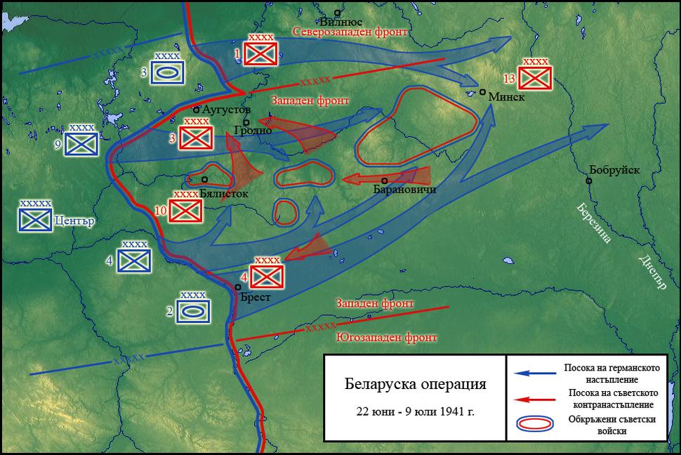 Battle of Bialystok–Minsk