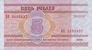 Belarus-2000-Bill-5-Reverse