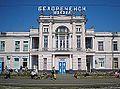 Belorechensk Station.jpg