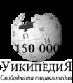 BgWiki150000-vector.png