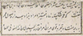 Bihzad Two camels fighting inscription.png