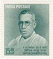Bipin Chandra Pal 1958 stamp of India.jpg