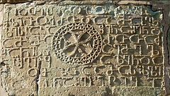 Bolnisi Sioni - Georgian inscription.JPG
