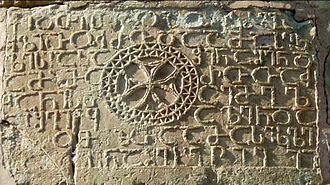 Cross pattée - Image: Bolnisi Sioni Georgian inscription