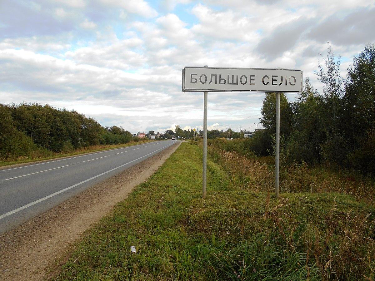 знакомство с большое село ярославской области