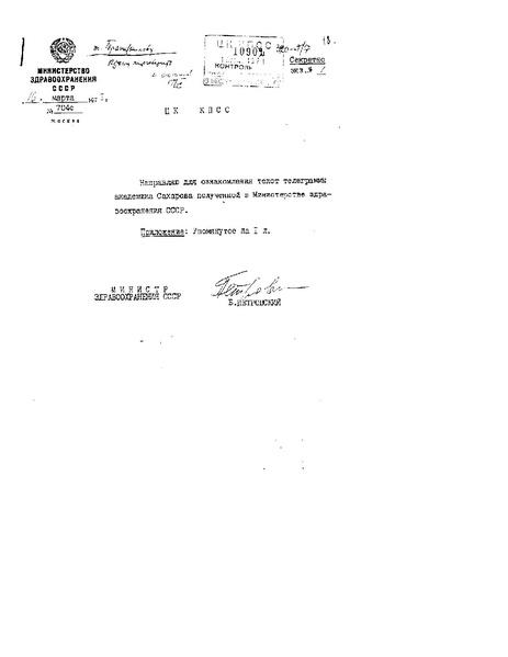 File:Bukovsky Soviet Archives psychiat sah71-6.pdf