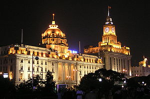 The Hongkong and Shanghai Banking Corporation - The HSBC Building (left) in The Bund, the headquarters of the Shanghai branch of The Hongkong and Shanghai Banking Corporation from 1923 to 1955