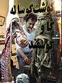 Butcher Displays His Wares - Kaleybar - Iranian Azerbaijan - Iran (7421341980).jpg