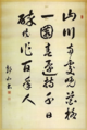 Calligraphy by E. M. Satow.png