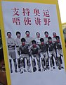 Censorship sign detail, Tsim Sha Tsui - 2008 Summer Olympics torch relay in Hong Kong - 2008-05-02 09h23m40s SN207011 (cropped).jpg