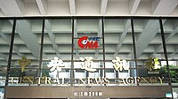 Central News Agency title outside of Zhi Ching Building 20101011.jpg