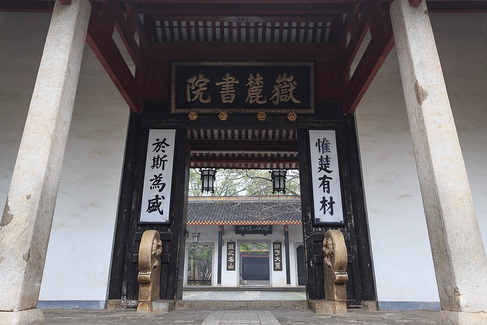 Changsha Yuelu Shuyuan 2014.03.04 08-10-05