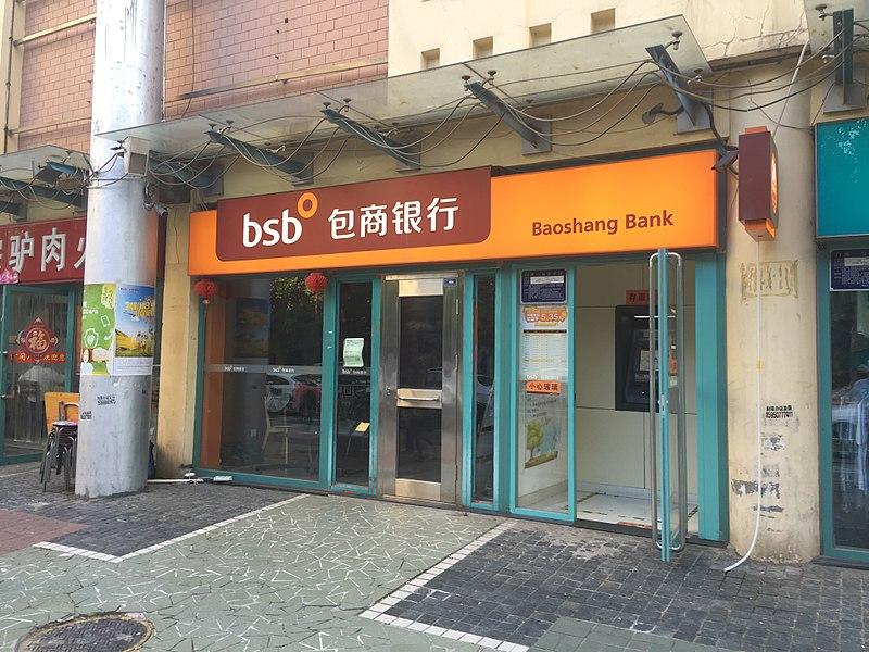File:Chaoyang, Beijing IMG 4449 Aoyuncunxiang area Baoshang Bank.jpg