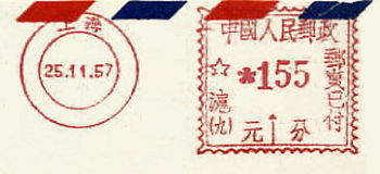 China stamp type BC6A.jpg