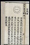 Chinese-Japanese Pulse Image chart; Short Pulse (duanmai) Wellcome L0039553.jpg