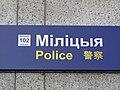 Chinese sinage, Main Railway Station, Minsk, Belarus.jpg