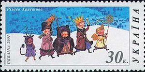 Коляднички українська поштова марка