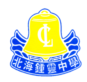 Chung Ling Butterworth High School - Image: Chung Ling Butterworth