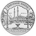 Coin of Ukraine Khans R.jpg