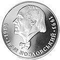 Coin of Ukraine Kozlovs R.jpg