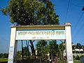 College gate.jpg
