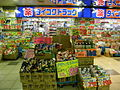 Drugstore Daikoku Drug ダイコクドラッグ、8249113.JPG