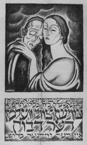 The Dybbuk - A Yiddish advertisement for the 1920 Warsaw production.