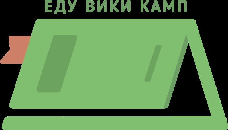 File:Edu Viki kamp logo.png