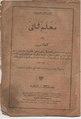 Ekhmet 1211 adi Maxudi Moegallim Seni Und 1199 rtenche Basma Kazan 1917 El.pdf