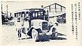 Employees of the Inrin-Shoka Bus.jpg
