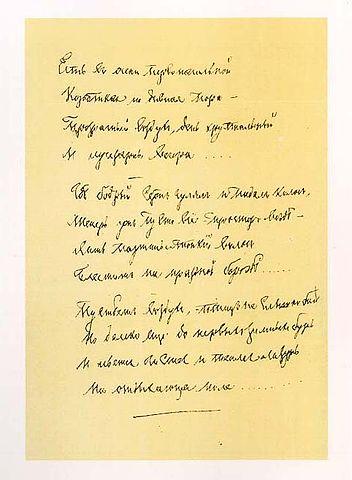 Автограф стихотворения «Есть в осени первоначальной…»