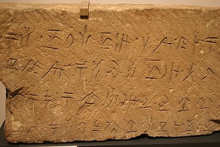 Eteocypriot writing.jpg