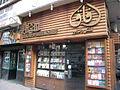 Flickr - schmuela - Looking for IFAO bookstore-close enough.jpg