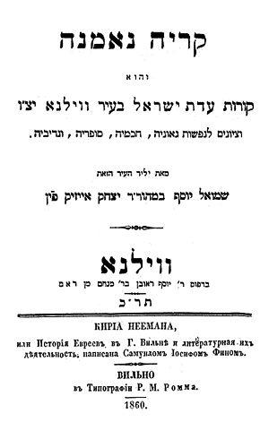 Image result for ישראל פין קריה נאמנה