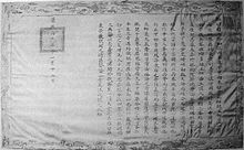 Funeral Oration of Gia Long to Pigneau de Behaine 8 Dec 1799.jpg