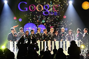 English: Google music search Product Launch(Ma...