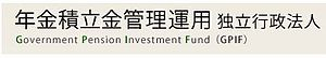 Government Pension Investment Fund - Image: Government pension investment fund gpif