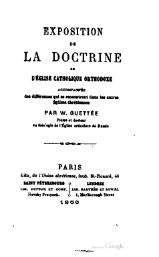 Guettée - Exposition de la doctrine de l'Eglise catholique orthodoxe, 1866.djvu