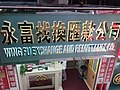 HK 上環 Sheung Wan tram view 急庇利街 Cleverly Street shop Wing Fu FX exchange name sign Jan 2019 SSG.jpg