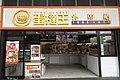 HK 觀塘 Kwun Tong 勵業街 Lai Yip Street food shop King Bakery take-away November 2017 IX1.jpg
