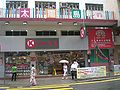 HK Kennedy Town Balcher Street Circle K Sun Island English.JPG