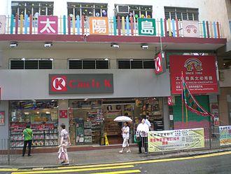 Circle K - Circle K in Hong Kong